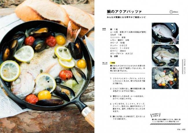 『うしろシティ阿諏訪の簡単&絶品!キャンプ料理』(ぴあ)鯛のアクアパッツァ