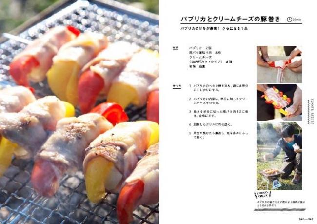 『うしろシティ阿諏訪の簡単&絶品!キャンプ料理』(ぴあ)パプリカとクリームチーズの豚巻き