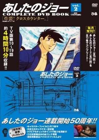 『あしたのジョー COMPLETE DVD BOOKシリーズ』 Vol.2