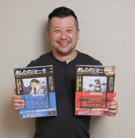 ケンドーコバヤシさんと『あしたのジョーDVDブック vol.2』(c)ぴあ