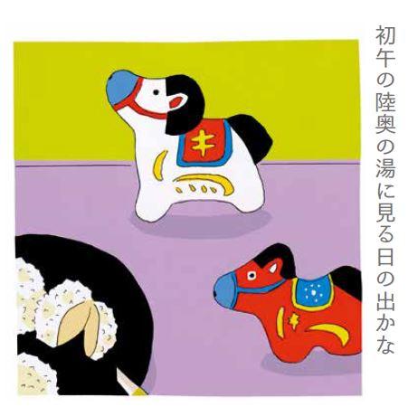 安西水丸『水丸さんのゴーシチゴ』(ぴあ)