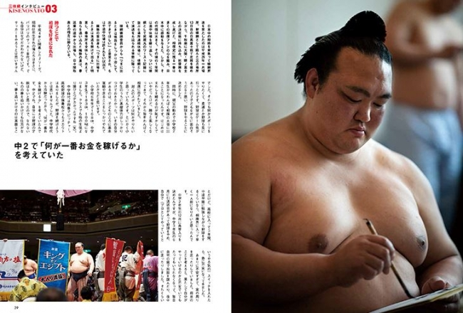 『大相撲ぴあ 平成三十年度版』(ぴあ)中面
