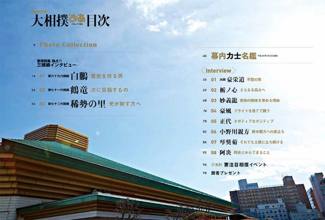 『大相撲ぴあ 平成三十年度版』(ぴあ)目次
