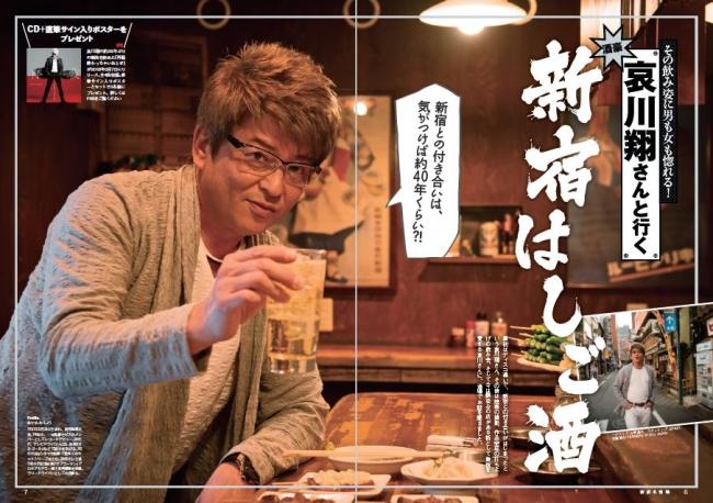 『新宿名酒場100』(ぴあ)