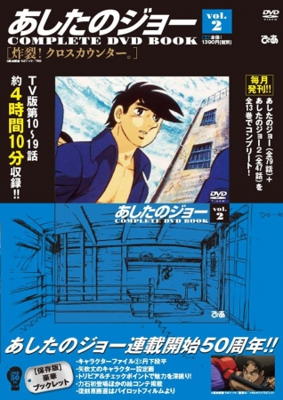 『あしたのジョーCOMPLETE DVD BOOK vol.2』(C)高森朝雄・ちばてつや/TMS