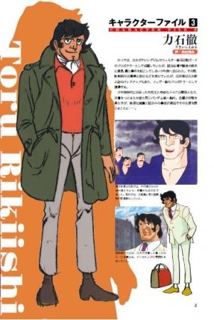 『あしたのジョーCOMPLETE DVD BOOK vol.3』(C)高森朝雄・ちばてつや/TMS