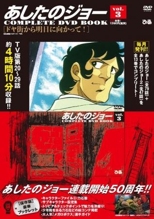 『あしたのジョーCOMPLETE DVD BOOK vol.3』©高森朝雄・ちばてつや/TMS