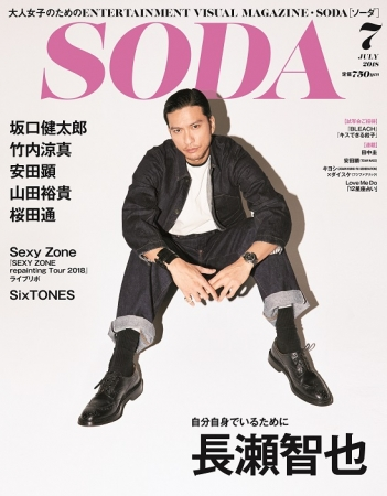 SODA 2018年7月号