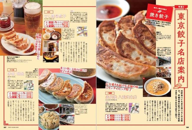 『東京食本vol.5』(ぴあ)