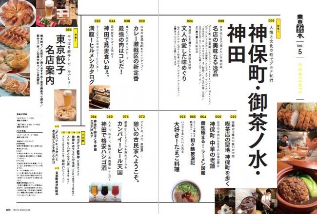 『東京食本vol.5』(ぴあ)目次