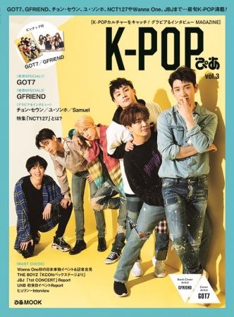 K-POPぴあvol.3