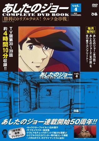 『あしたのジョー COMPLETE DVD BOOKシリーズ』vol.4