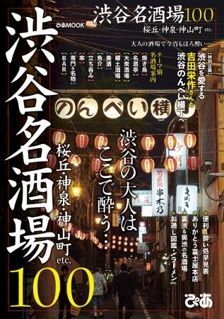 渋谷名酒場100