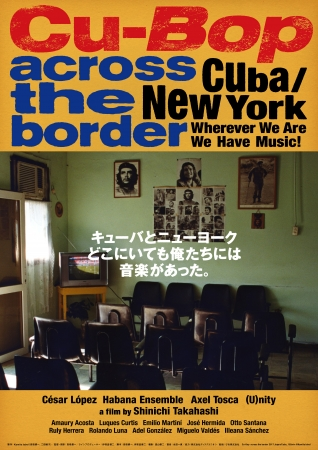 映画『Cu-Bop across the border』