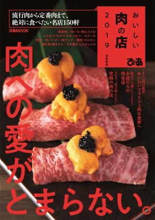 おいしい肉の店2019