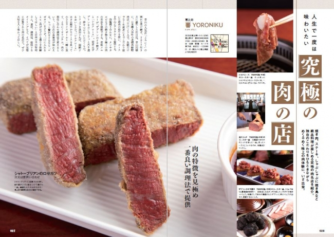 『おいしい肉の店2019』(ぴあ)中面