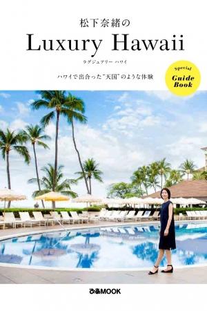 『「松下奈緒のLuxury Hawaii」~SpecialGuide Book~』(ぴあ)表紙