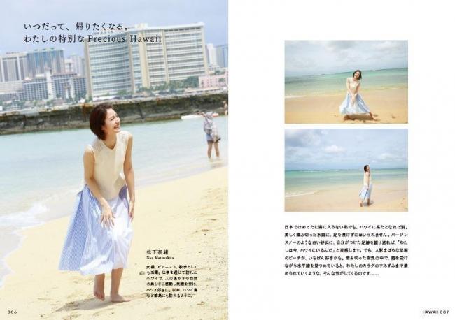 『「松下奈緒のLuxury Hawaii」~SpecialGuide Book~』(ぴあ)中面