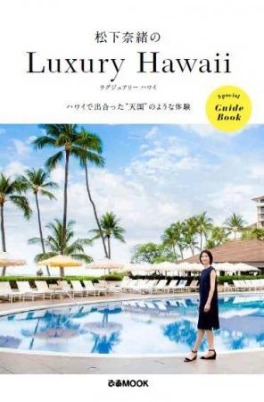 松下奈緒のLuxury Hawaii 』~Special Guide Book~
