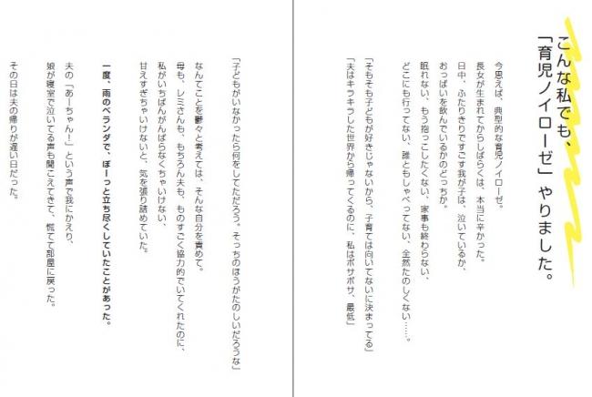 和田明日香 初エッセイ『悩まない子育て』(ぴあ)中面 P30 育児ノイローゼ