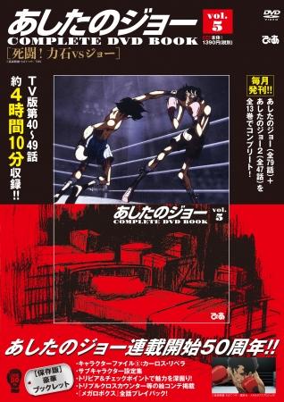 「あしたのジョー COMPLETE DVD BOOKシリーズ」Vol.5