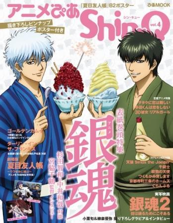 アニメぴあ Shin-Q vol.4