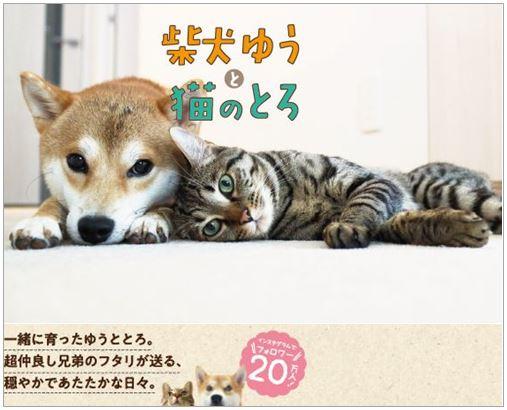 書籍『柴犬ゆうと猫のとろ』(ぴあ) 表紙