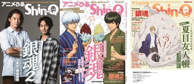 『アニメぴあShin-Q vol.4』(ぴあ)