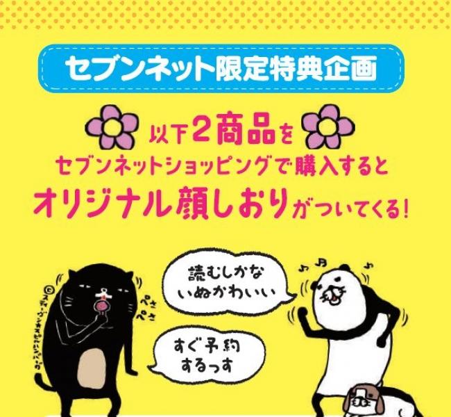 「パンダと犬」セブンネット限定企画