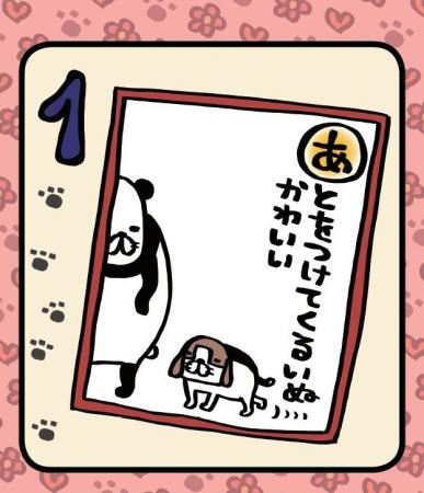 スティーヴン★スピルハンバーグ『パンダと犬 ひらがな日めくりカレンダー』(ぴあ)