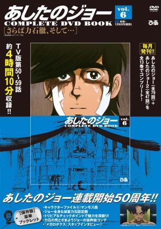「あしたのジョー COMPLETE DVD BOOKシリーズ」 Vol.6
