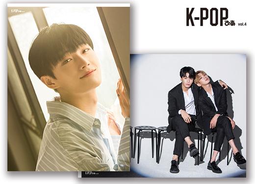 『 K-POPぴあvol.4 』(c)ぴあ