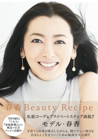春香 Bueaty Recipe 表紙