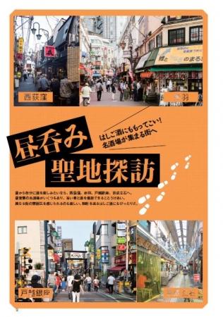 『 東京昼酒場100 』(ぴあ)