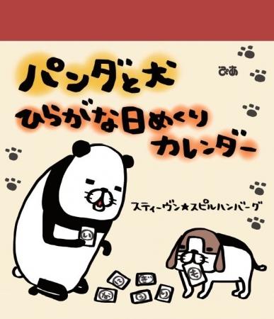 「パンダと犬 ひらがな日めくりカレンダー」(ぴあ)