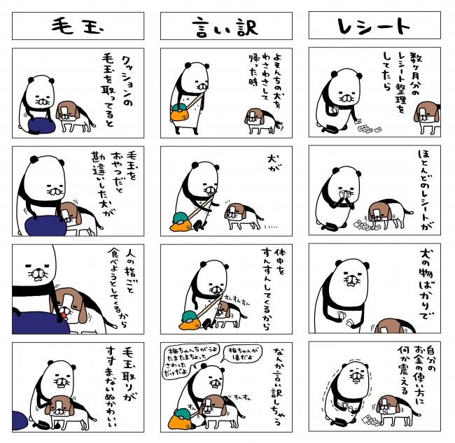 スティーヴン★スピルハンバーグ『パンダと犬』(ぴあ)中面