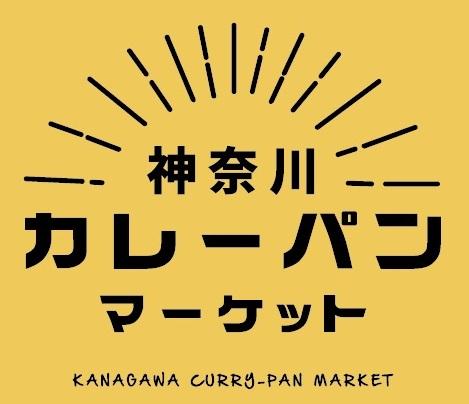 「神奈川カレーパンマーケット」ロゴ