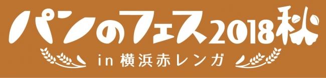 「パンのフェス2018秋 in 横浜赤レンガ」ロゴ