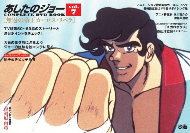 『あしたのジョーCOMPLETE DVD BOOK vol.7』©高森朝雄・ちばてつや/TMS