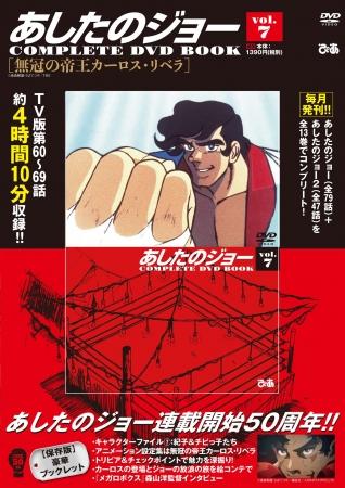 「あしたのジョー COMPLETE DVD BOOKシリーズ」Vol.7