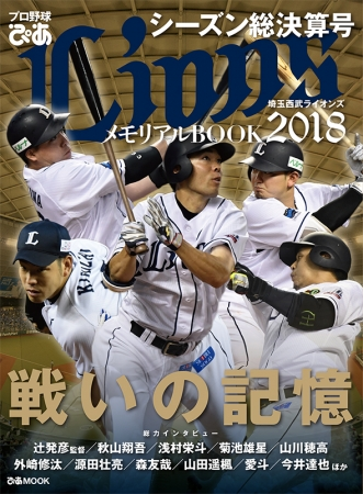 「 プロ野球ぴあ LIONS 2018 」~メモリアルBOOK シーズン総決算号