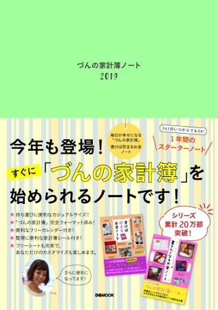 づんの家計簿ノート 2019