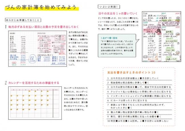 『づんの家計簿ノート2019』(ぴあ