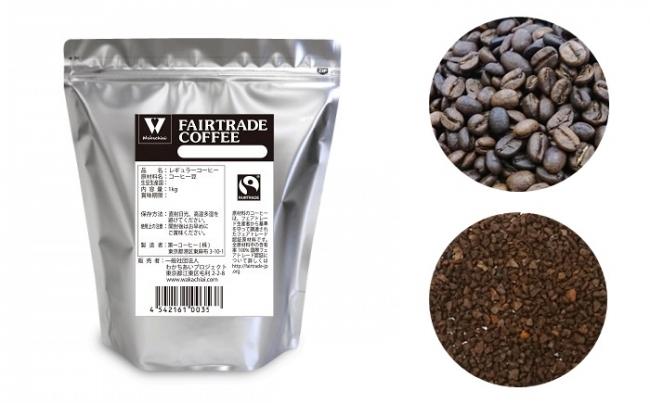 業務用1kg入りフェアトレード焙煎コーヒー(豆・粉)/使用しやすいチャック付きコーヒー専用袋に入っています。