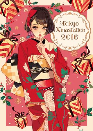 東京駅エキナカ商業施設「グランスタ」、「グランスタ丸の内」にて大正ロマンクリスマス「Tokyo Xmastation 2016」開催!人気イラストレーター マツオヒロミとコラボレーション