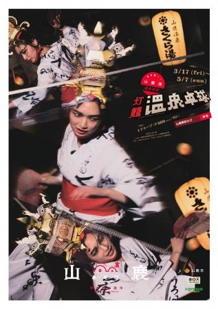 熊本県山鹿市への観光誘致を目的としたイベント「山鹿あそび」
