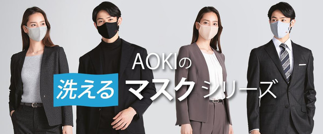 購入 aoki マスク アオキ(AOKI)のマスクの洗い方は?洗濯後の縮みやシワ・洗濯機と手洗いの違いも!|はぴたいむ