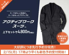 スーツ ワーク aoki アクティブ