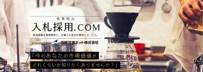 フードメディア(FoodMedia)が提供する入札採用.COMの画像