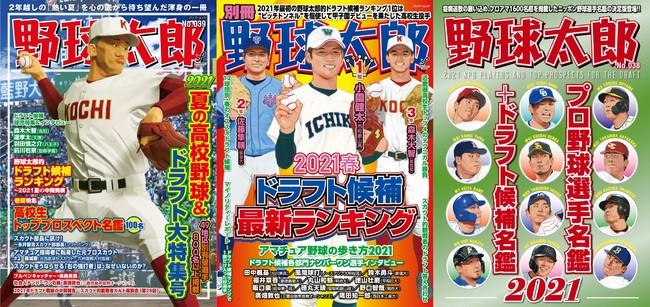 野球太郎本誌